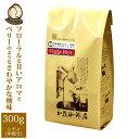 コスタリカ世界規格Qグレード珈琲豆(300g)/グルメコーヒー豆専門加藤珈琲店/珈琲豆