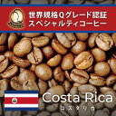Kato coffee shop specialized in Costa Rican world standard Q grade coffee beans (200 g) / gourmet coffee beans [RCP]