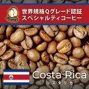 コスタリカ グレード コーヒー