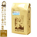 【訳あり(作りすぎ)大処分】グァテマラ世界規格Qグレード珈琲豆(500g/20201012)