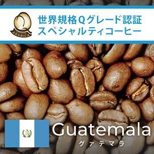 グァテマラ グレード ガテマラ コーヒー