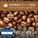 ニカラグア グレード コーヒー