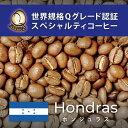 ホンジュラス世界規格Qグレード珈琲豆(300g)ホンジュラスHG/グルメコーヒー豆専門加藤珈琲店/珈