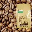 ショッピング大 【訳あり大処分】エルサルバドル世界規格Qグレード珈琲豆(500g/20170514)