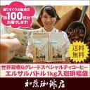 世界規格Qグレード珈琲エルサルバドル1kg入珈琲福袋(Qエル×2)/珈琲豆