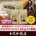 世界規格Qグレード珈琲エルサルバドル1.5kg入り福袋(Qエル×3)/珈琲豆