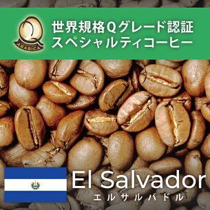エルサルバドル グレード コーヒー