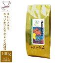 ホンジュラスカップオブエクセレンス(100g)/珈琲豆