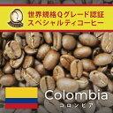 【中挽き】コロンビア世界規格Qグレード珈琲豆(200g)/グルメコーヒー豆専門加藤珈琲店/珈琲豆