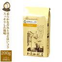 ケニア世界規格Qグレード珈琲豆(200g)/グルメコーヒー豆専門加藤珈琲店/珈琲豆