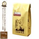 インドネシア・マンデリン世界規格Qグレード珈琲豆(300g)/グルメコーヒー豆専門加藤珈琲店/珈琲豆