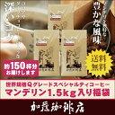 世界規格Qグレード珈琲マンデリン1.5kg入り福袋(Qマンデ×3)/珈琲豆