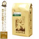 【訳あり大処分】メキシコ世界規格Qグレード珈琲豆(500g/20201011)