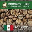 【中挽き】メキシコ世界規格Qグレード珈琲豆(200g)/グルメコーヒー豆専門加藤珈琲店/珈琲豆
