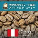 ペルー世界規格Qグレード珈琲豆(200g)/グルメコーヒー豆専門加藤珈琲店/珈琲豆