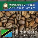 タンザニア・キリマンジャロ世界規格Qグレード珈琲豆(200g)/グルメコーヒー豆専門加藤珈琲店/珈琲豆