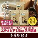 世界規格Qグレード珈琲エチオピア1.5kg入り福袋(Qエチオ...