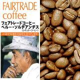 ペルー・ソルデアンデス(200g)/グルメコーヒー豆専門加藤珈琲店