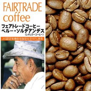 ソルデアンデス コーヒー