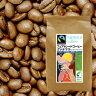 FLO認定フェアトレードコーヒー・グァテマラ(500g)/グルメコーヒー豆専門加藤珈琲店(ガテマラSHB)