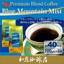 ブルーマウンテンミスト(ミスト200×2)/珈琲豆