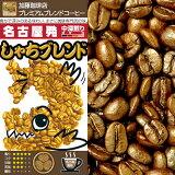 プレミアムブレンド【しゃちブレンド】(200g)/グルメコーヒー豆専門加藤珈琲店