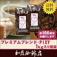 プレミアムブレンド【PIXY・ピクシー】1kg入り福袋(ピクシー×2)/珈琲豆