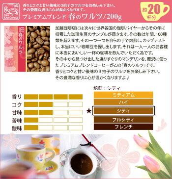 (200gVer)感謝のお試し珈琲福袋(春・Qホン・Qグァテ・Hコロ/各200g)コーヒー/コ-ヒ-/有名店のコーヒー豆/通販/送料無料/送料込み グルメコーヒー豆専門加藤珈琲店/珈琲豆
