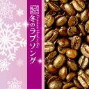 【訳あり大処分】プレミアムブレンド・冬のラブソング(500g/20171230-31)