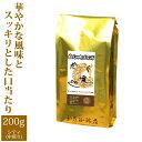 プレミアムブレンド【白しゃちブレンド】(200g)/珈琲豆