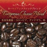 濃厚ヨーロピアンクラシックブレンド/300g/グルメコーヒー豆専門加藤珈琲店