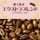 スペシャルティブレンド 濃くあまブレンドコーヒー/100g(エクストラブレンドコーヒー)/グルメコーヒー豆専門加藤珈琲店