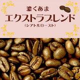 濃くあまエクストラブレンド/100g/グルメコーヒー豆専門加藤珈琲店