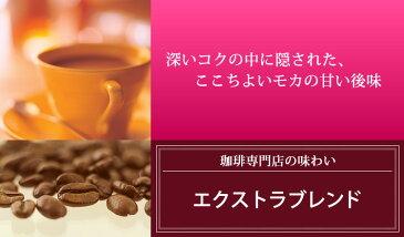 送料無料 [1kg] エクストラブレンドセット [エクスト500×2] / 珈琲豆・コーヒー・コーヒー豆セット(500g×2袋 1kg) / グルメコーヒー豆専門加藤珈琲店/珈琲豆