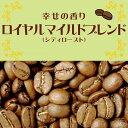 旨さまろやかブレンドコーヒー(ロイヤルマイルドブレンド)/100g/グルメコーヒー豆専門加藤珈琲店