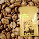 スペシャルティブレンド 旨さまろやかブレンドコーヒー(ロイヤルマイルドブレンド)/500g/グルメコーヒー豆専門加藤珈琲店