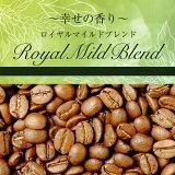 幸せの香りロイヤルマイルドブレンド/100g/グルメコーヒー豆専門加藤珈琲店