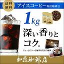 送料無料/[1kg]スペシャルアイスブレ...