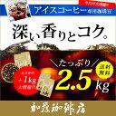 コーヒー豆 コーヒー 2.5kg 増量 ...