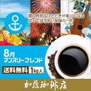 【8月】マンスリーブレンド1kg入り珈琲福袋(◆8月◆×2)