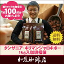 キリマンジャロ・キボー1kg入珈琲福袋(キボー×2)/珈琲豆