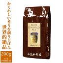 ■ブルーマウンテンNo.1(200g)(ジャマイカ)/グルメコーヒー豆専門加藤珈琲店/珈琲豆