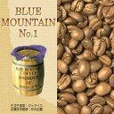 【業務用卸メガ盛り2kg】■ブルーマウンテン100%/グルメコーヒー豆専門加藤珈琲店(ジャマイカ)