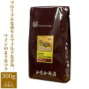 コロンビアスプレモ・ホヌコペスペシャルティコーヒー豆(300g)/グルメコーヒー豆専門加藤珈琲店/珈琲豆