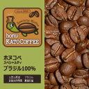ブラジル・ホヌコペスペシャルティコーヒー豆(300g)/グルメコーヒー豆専門加藤珈琲店(ブラジルサントス)