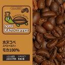 エチオピアモカ・ホヌコペスペシャルティコーヒー豆(100g)/グルメコーヒー豆専門加藤珈琲店