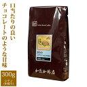 パプアニューギニア・ホヌコペスペシャルティコーヒー豆(300g)/グルメコーヒー豆専門加藤珈琲店/珈琲豆