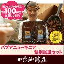 ホヌコペ・パプアニューギニア珈琲1kg入珈琲福袋(Hパプア×2)/珈琲豆