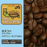 パプアニューギニア・ホヌコペスペシャルティコーヒー豆(300g)(ブヌンウー)/グルメコーヒー豆専門加藤珈琲店