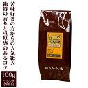 インドネシアマンデリンゴールド・ホヌコペスペシャルティコーヒー豆(100g)/グルメコーヒー豆専門加藤珈琲店/珈琲豆
